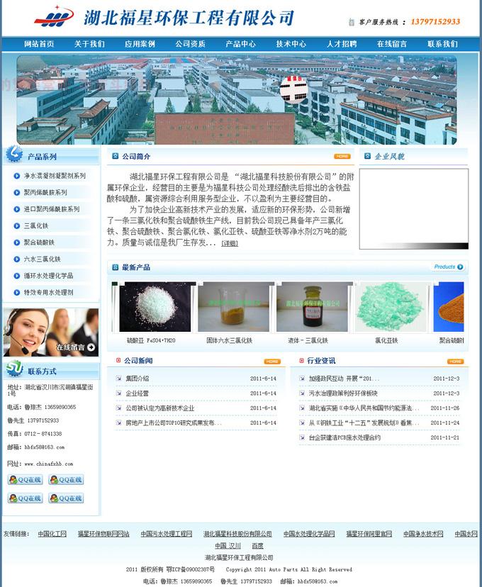 信息技术业 互联网服务